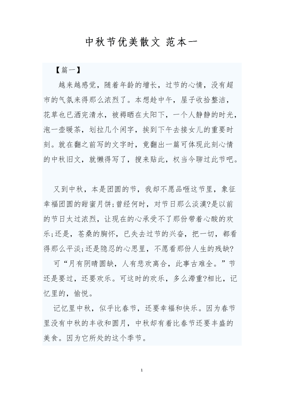 中秋节优美散文范本一.docx
