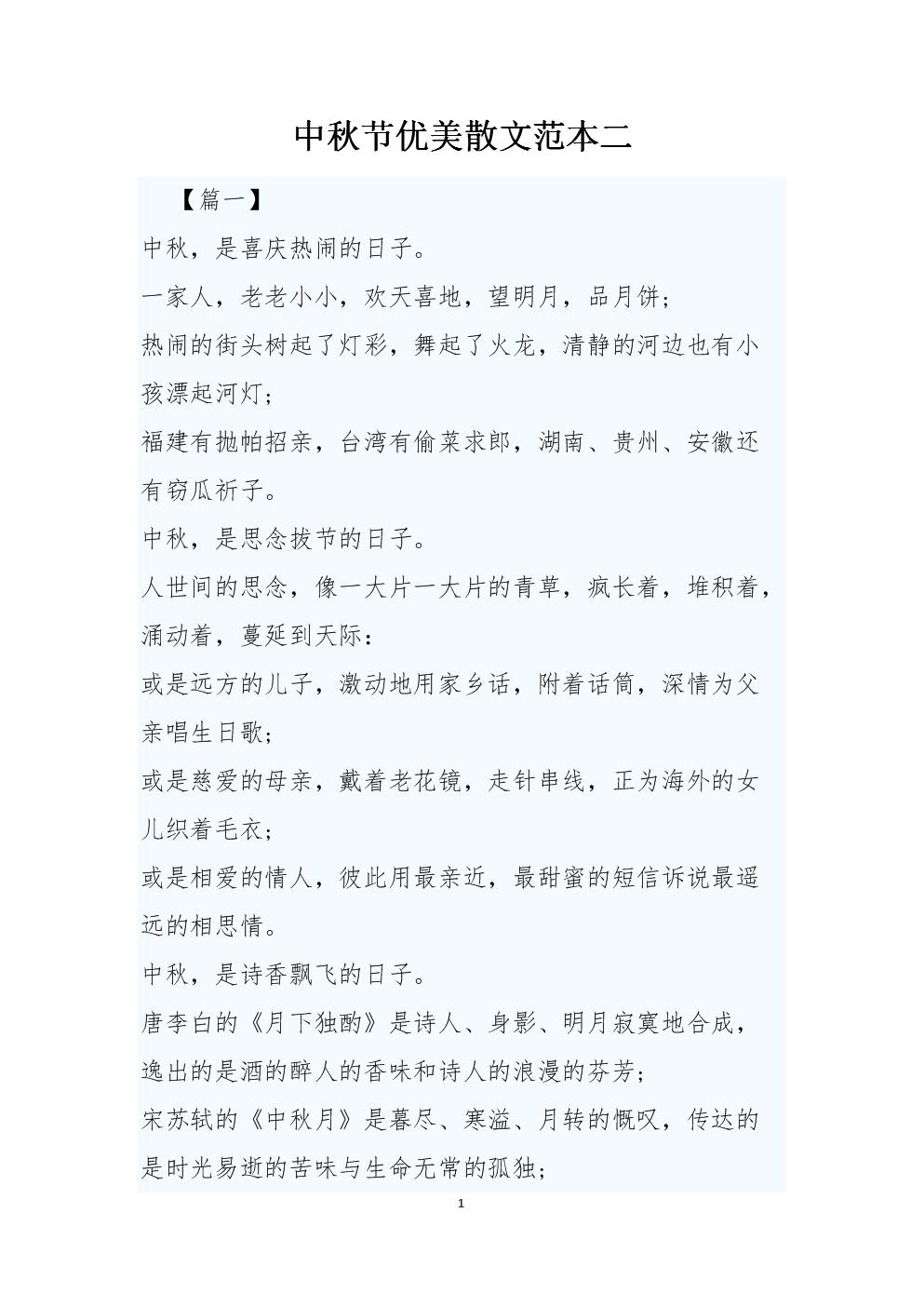 中秋节优美散文范本二.docx
