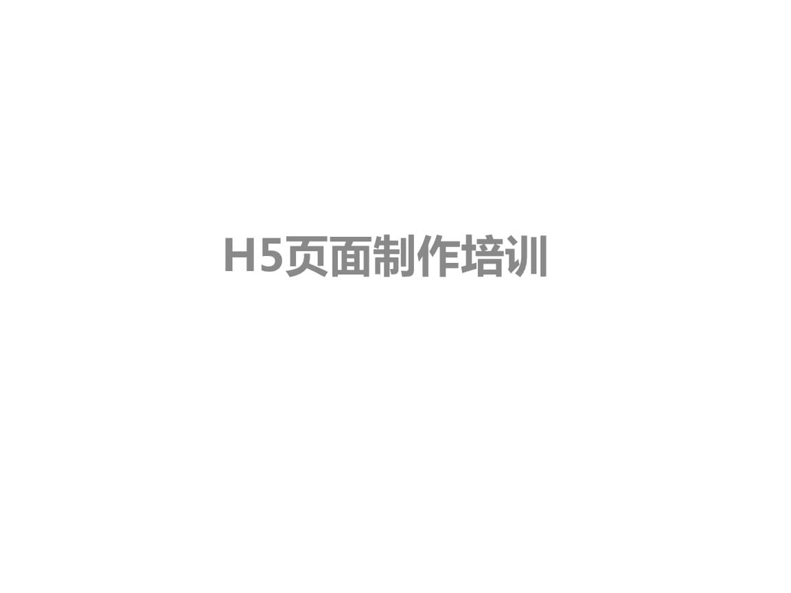 H5页面制作图解.ppt