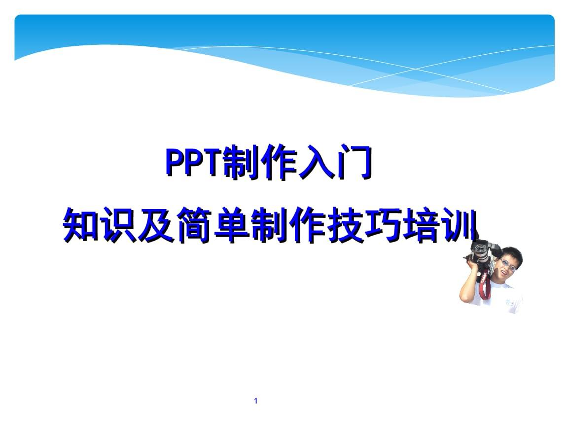 PPT入门教程和制作技巧.ppt