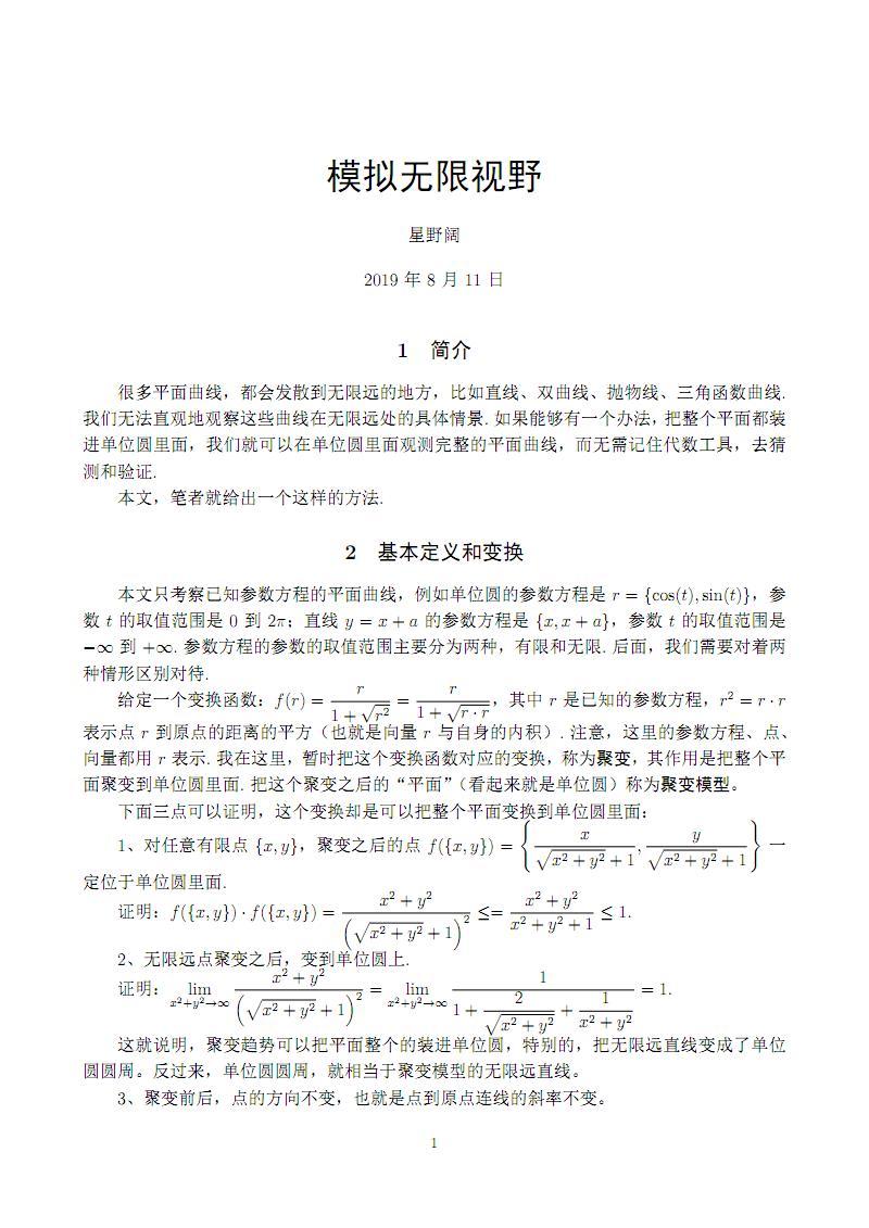 模拟无限视野.pdf