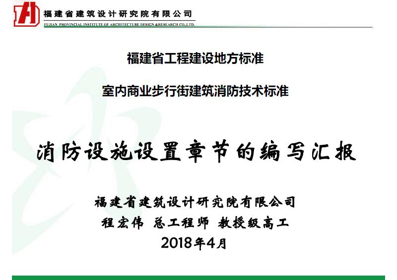 消防设施设置章节的编写汇报.pdf