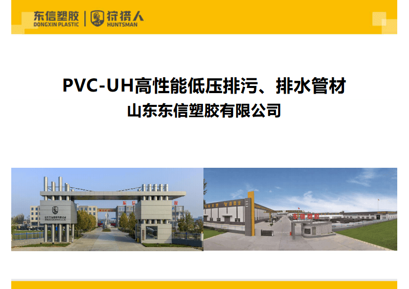 PVC-UH高性能低压排污、排水管材.pdf