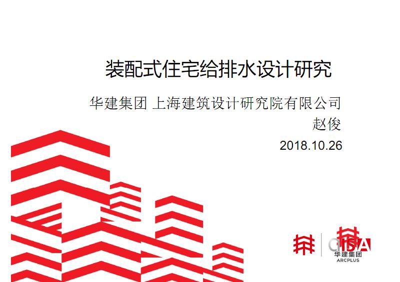 装配式住宅给排水设计研究.pdf