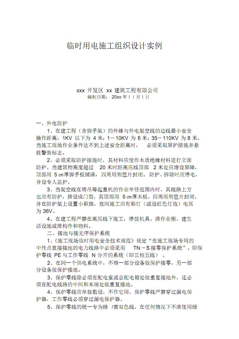 临时用电施工组织设计实例.docx.pdf