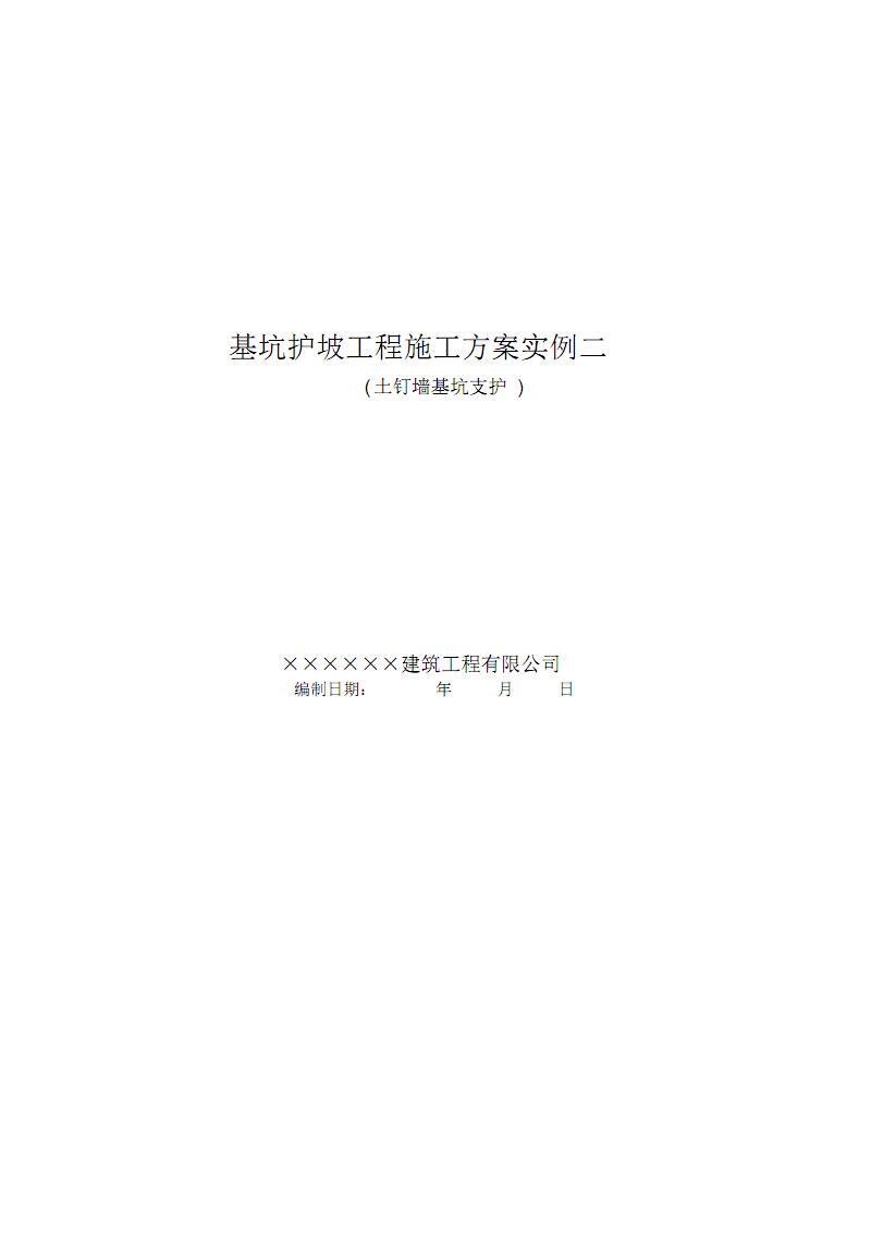 基坑护坡工程施工方案实例二.docx.pdf