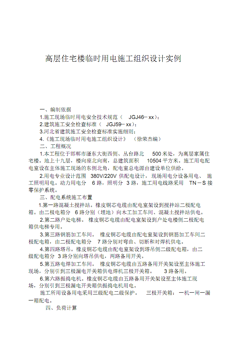 高层住宅楼临时用电施工组织设计实例.doc.pdf
