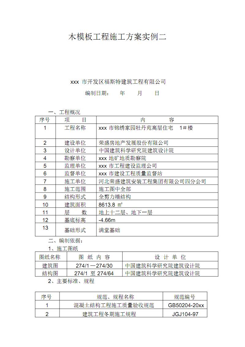 木模板工程施工方案实例二.docx.pdf