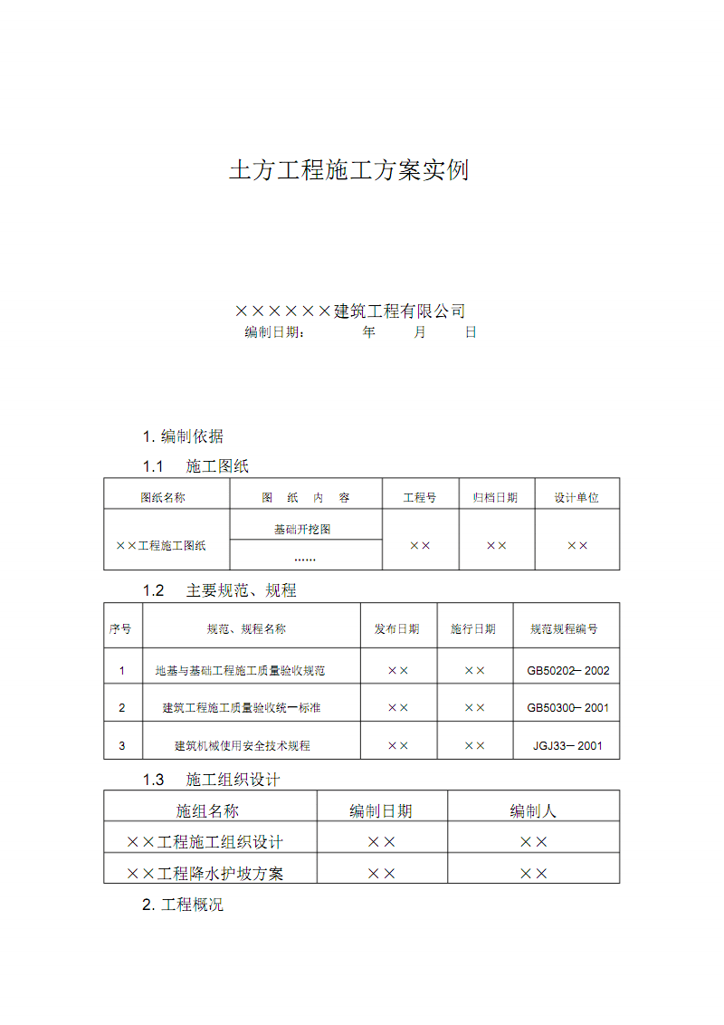 土方工程施工方案实例.docx.pdf
