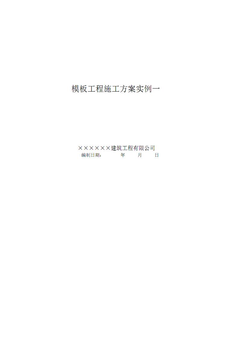 模板工程施工方案实例一.docx.pdf