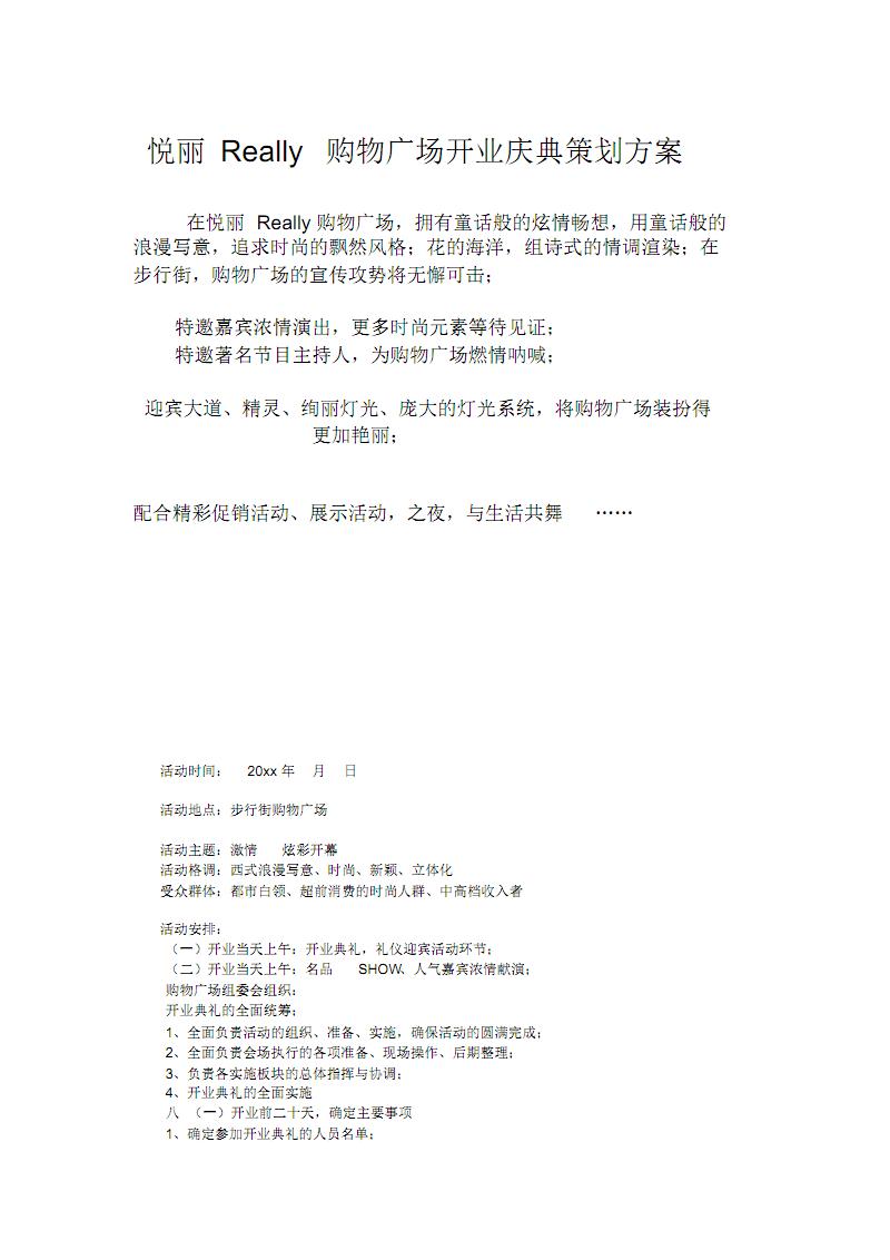 最新整理某购物广场开业庆典策划方案.doc.pdf