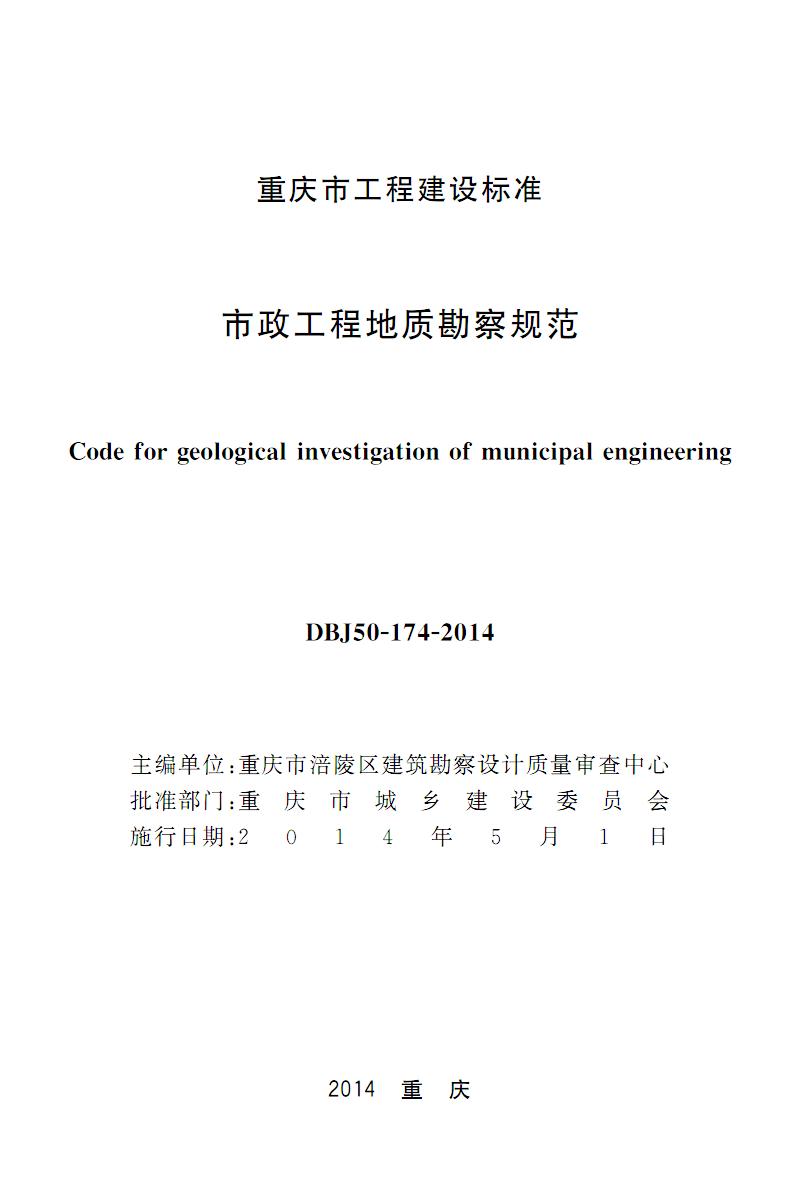 �9��^�K��kK.��.Y��_市政工程地质勘察规范 dbj50-174-2014.pdf