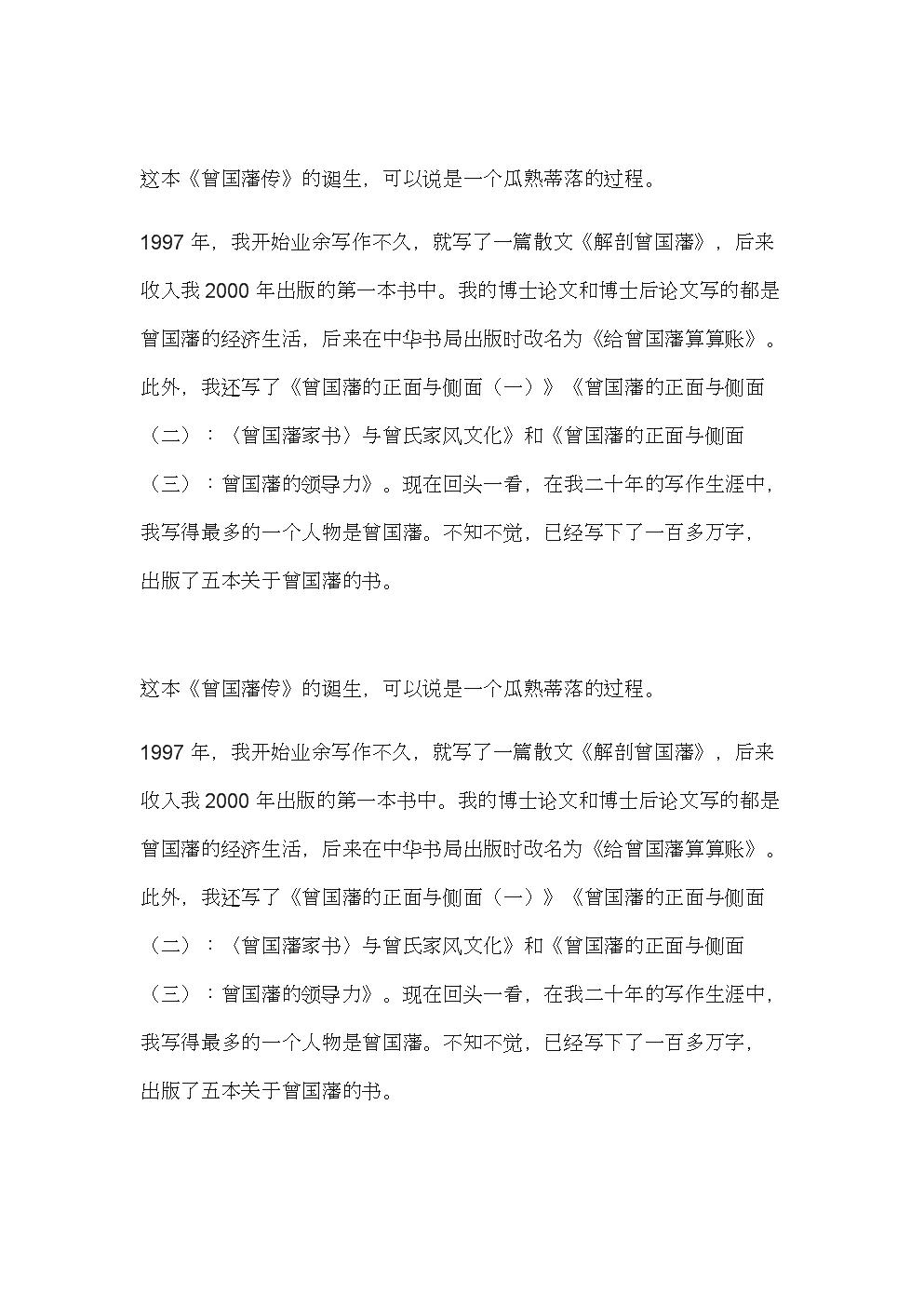 曾国藩传摘抄文字.docx