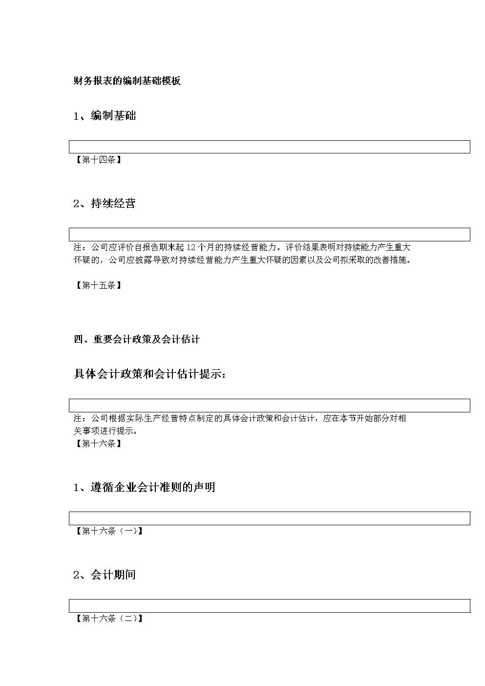 财务报表的编制基础模板.doc