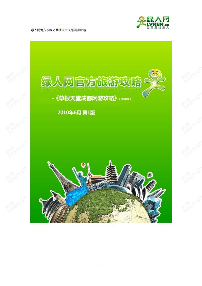 草根天堂成都.pdf
