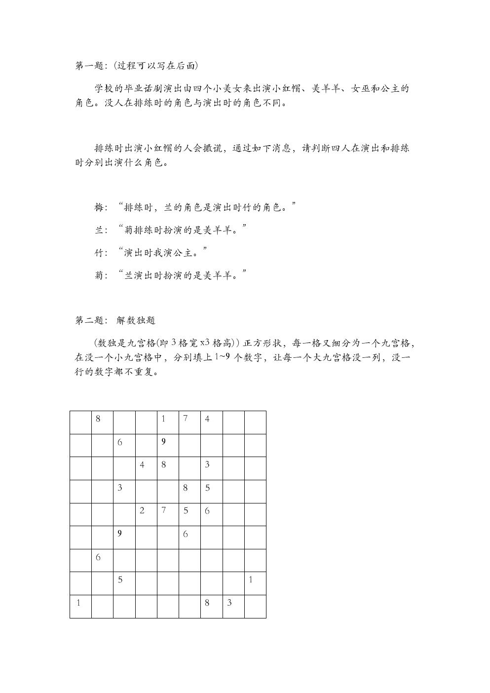 java工程师的考试.doc