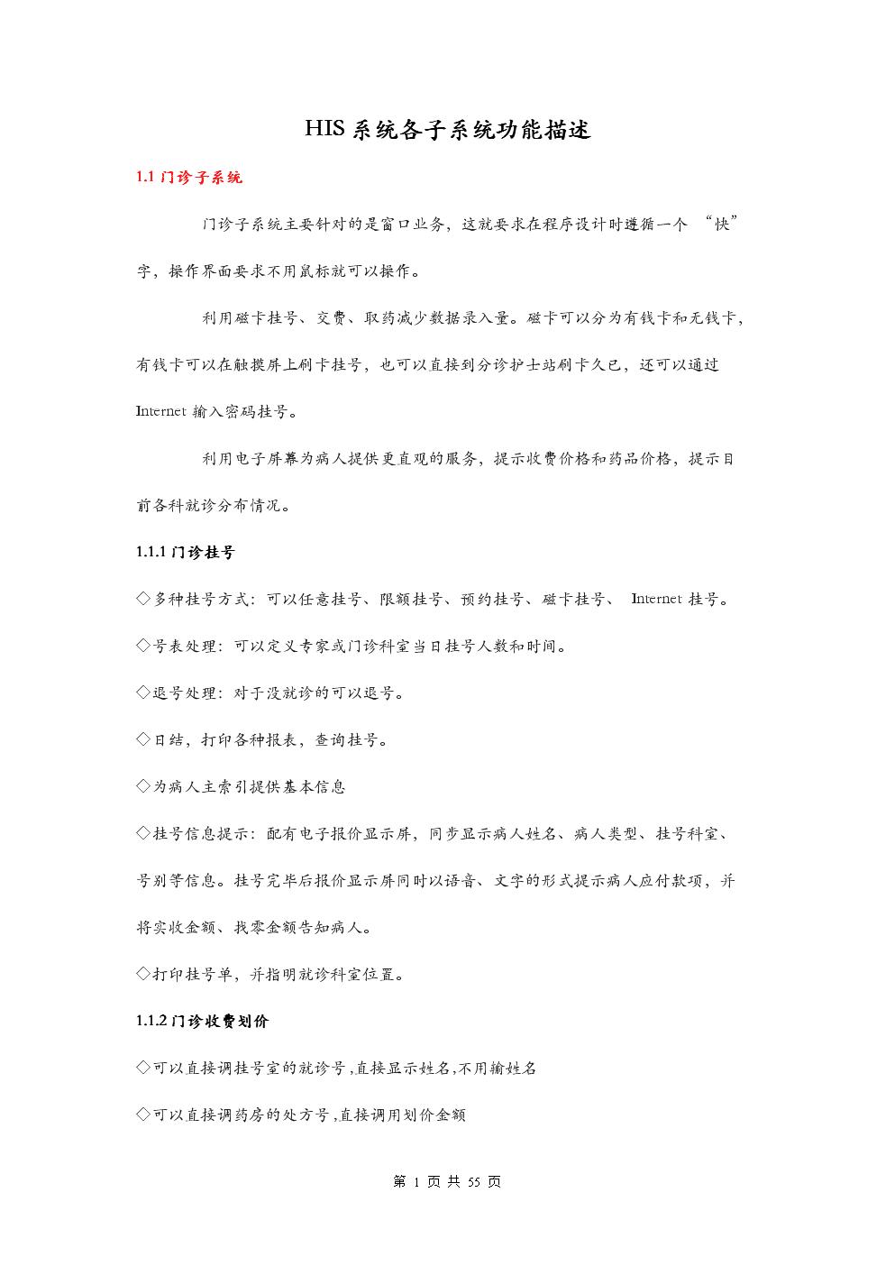 HIS系统各子系统功能及描述.doc