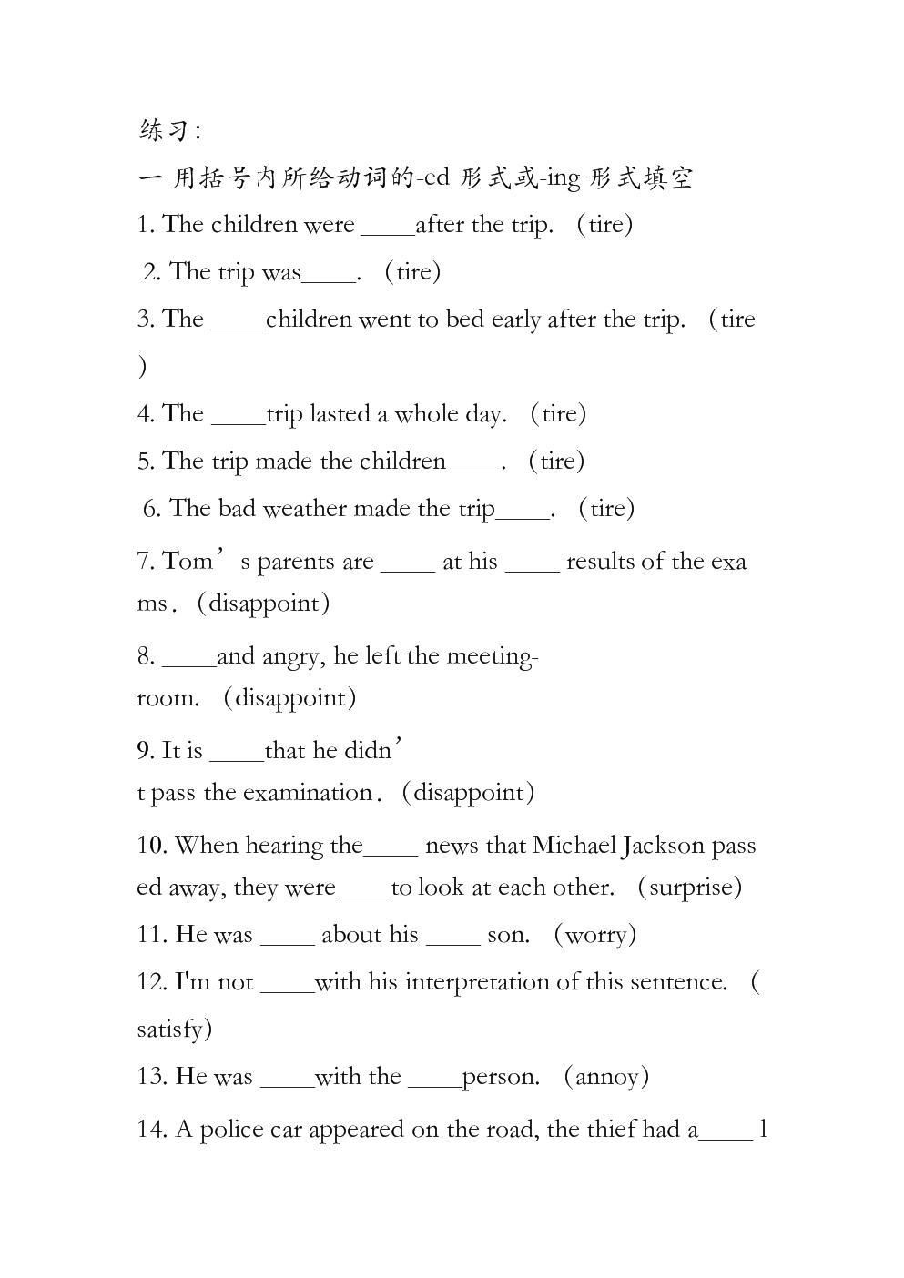 ing形容词和ed形容词的经典练习.doc