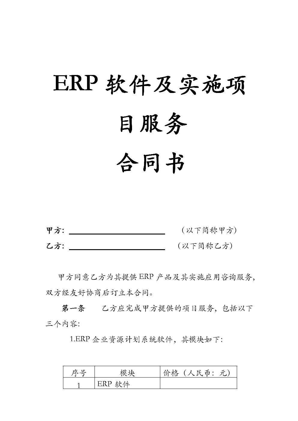 ERP软件及实施项目的服务合同样本.doc