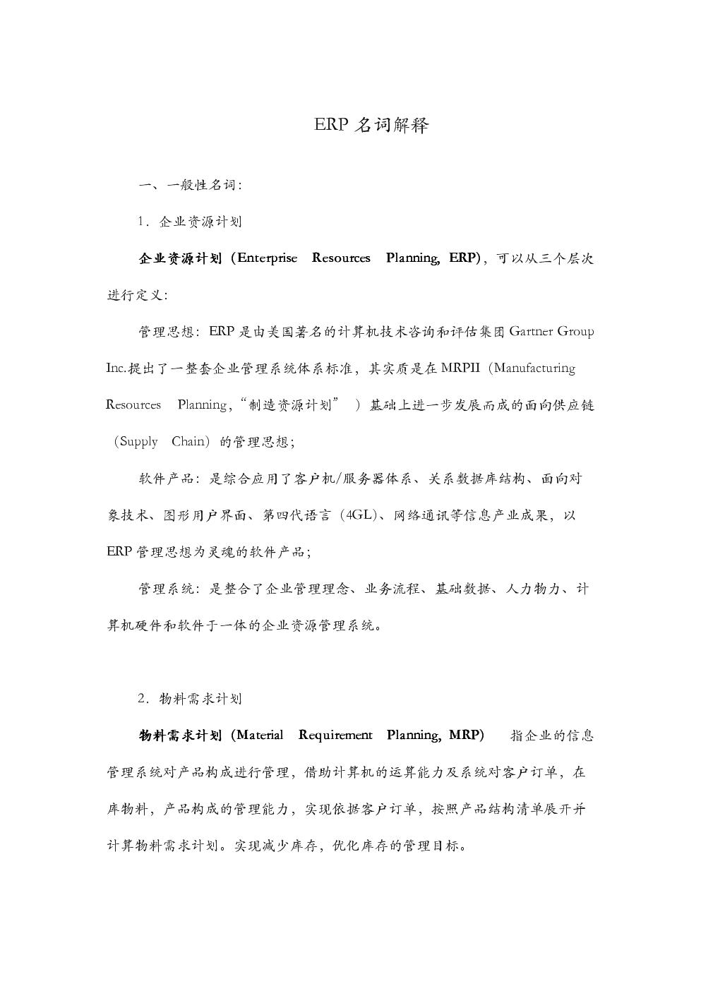 erp名词解释之详解.doc