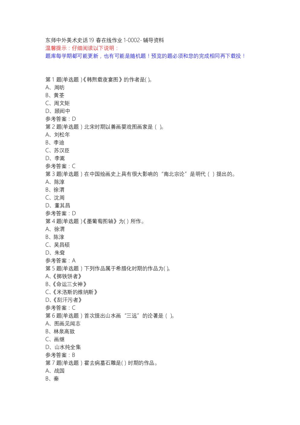 東師中外美術史話19春在線作業1-0002-輔導資料.docx