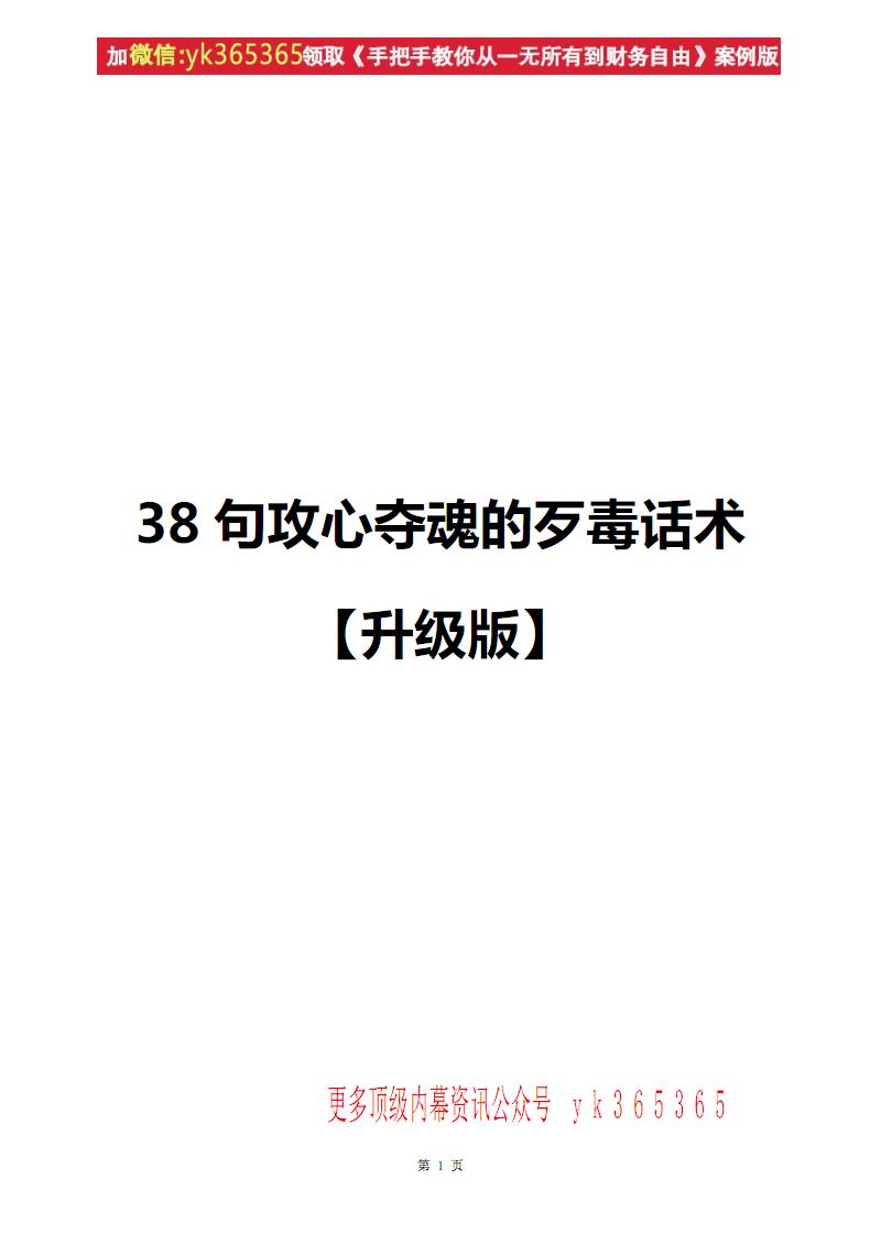 38句攻心夺魂的歹毒话术【升级版】yk365365.pdf