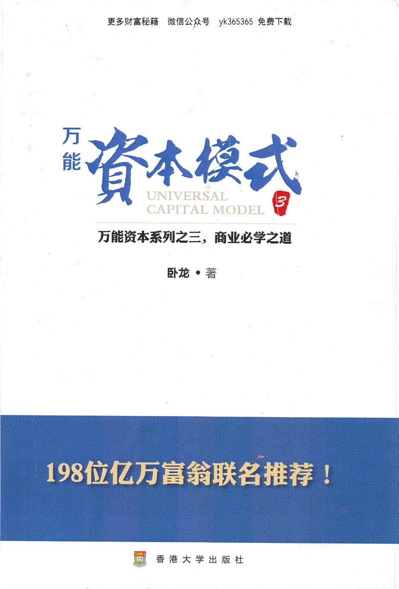 万能资本模式(yk365365).pdf