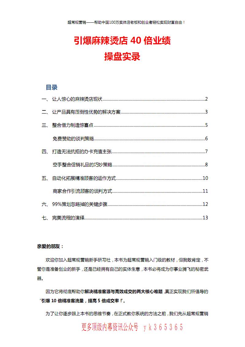 【客流终极爆破】yk365365.pdf