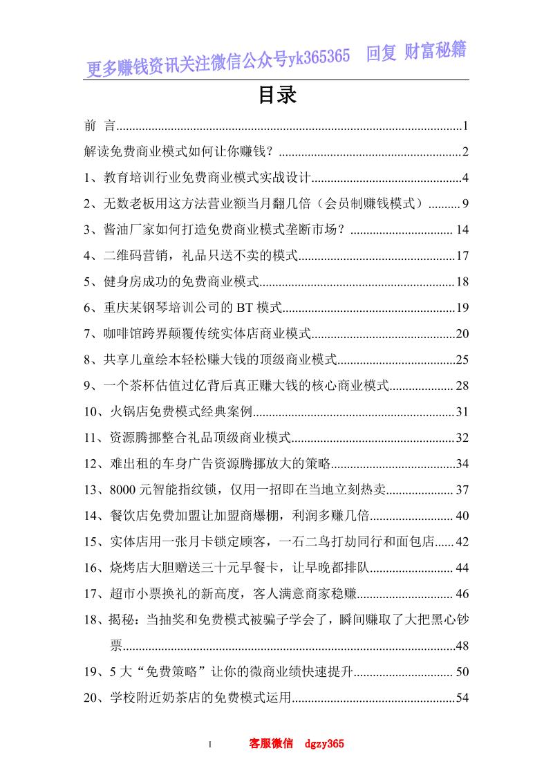 免费模式2.0之终极平台模式A(8--).pdf