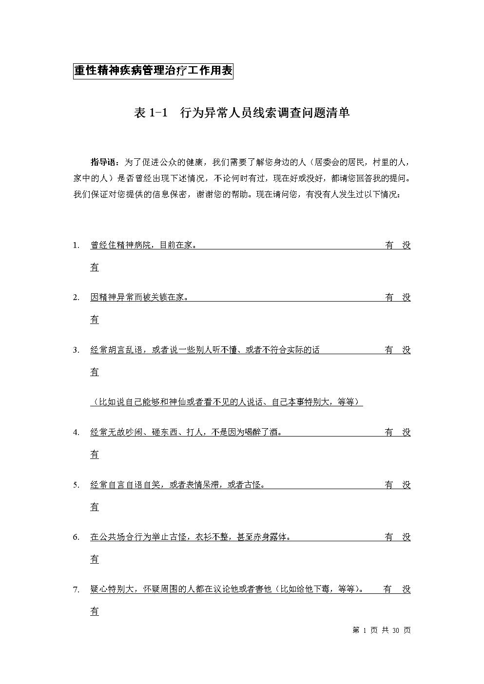 重性精神疾病管理治疗工作用表大全.docx
