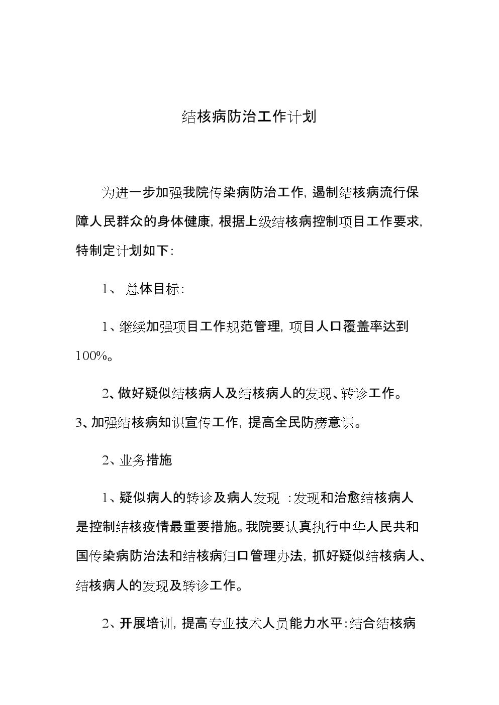 公共卫生结核病防治工作计划.docx