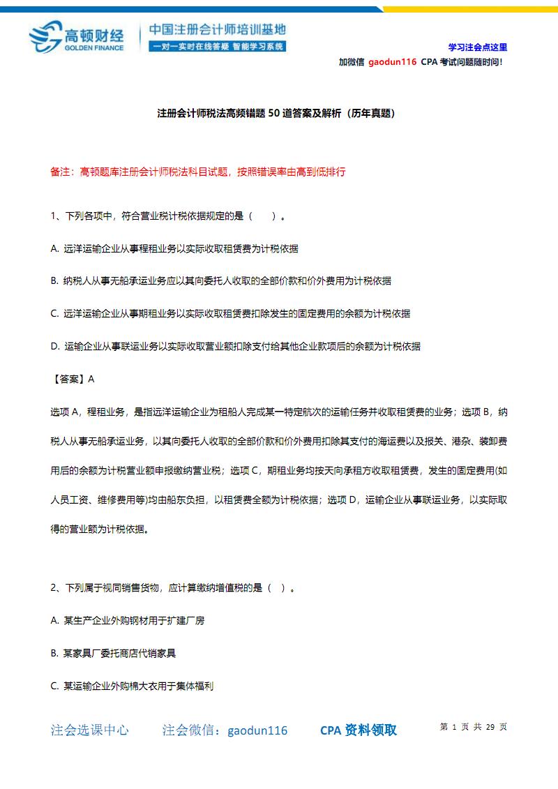 注册会计师税法高频错题50道答案及解析(历年真题).pdf