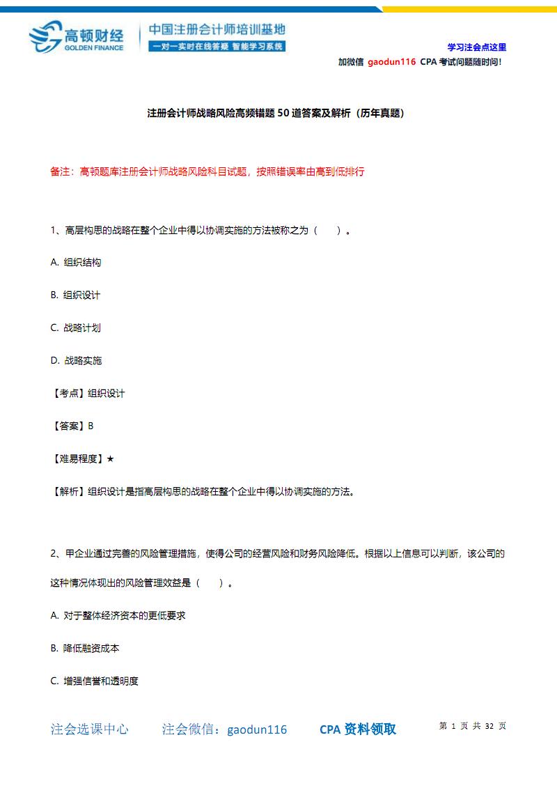 注册会计师战略风险高频错题50道答案及解析(历年真题).pdf