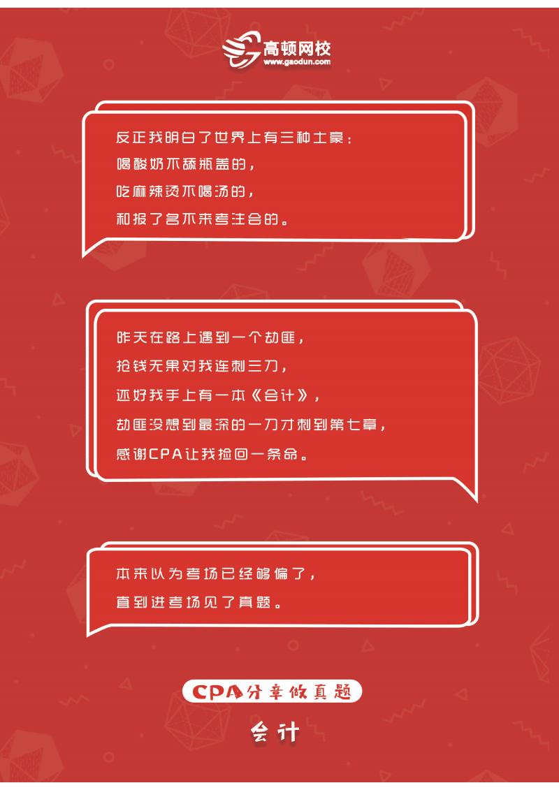 CPA分章做真题-会计.pdf