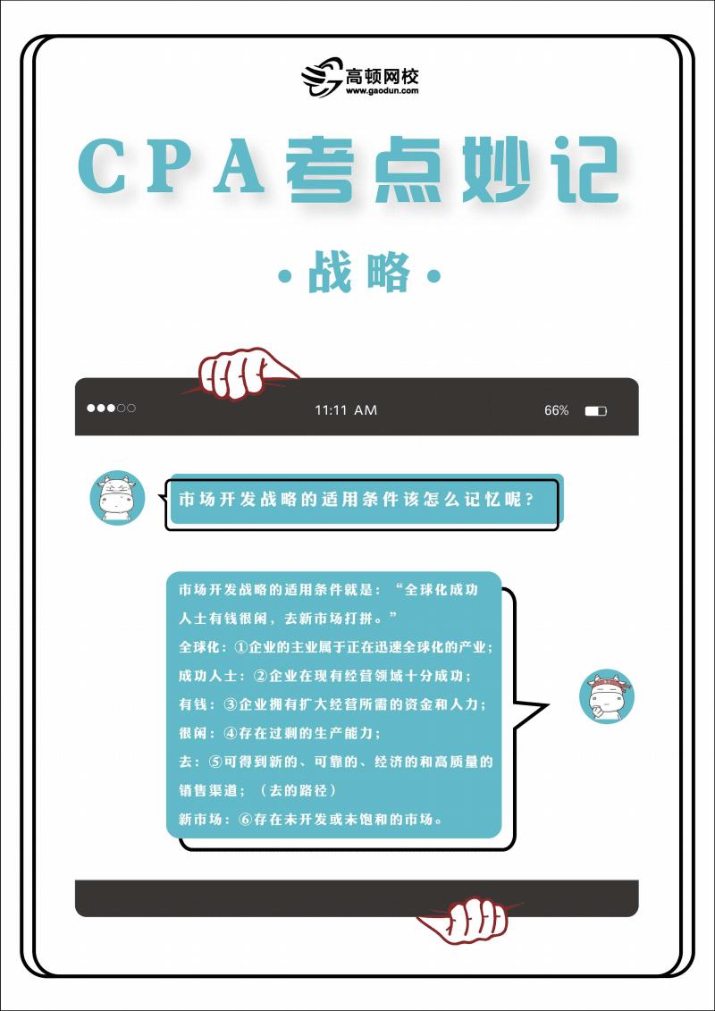 《CPA考点妙记——公司战略与风险管理》.pdf