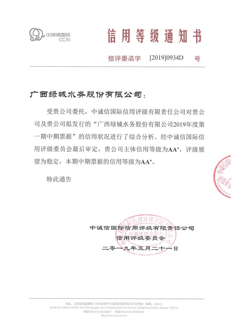广西绿城水务股份有限公司2019年度第一期中期票据信用评级报告及跟踪评级安排.pdf