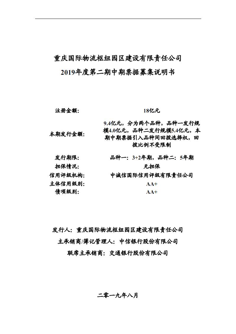 重庆国际物流枢纽园区建设有限责任公司2019年度第二期中期票据募集说明书.pdf
