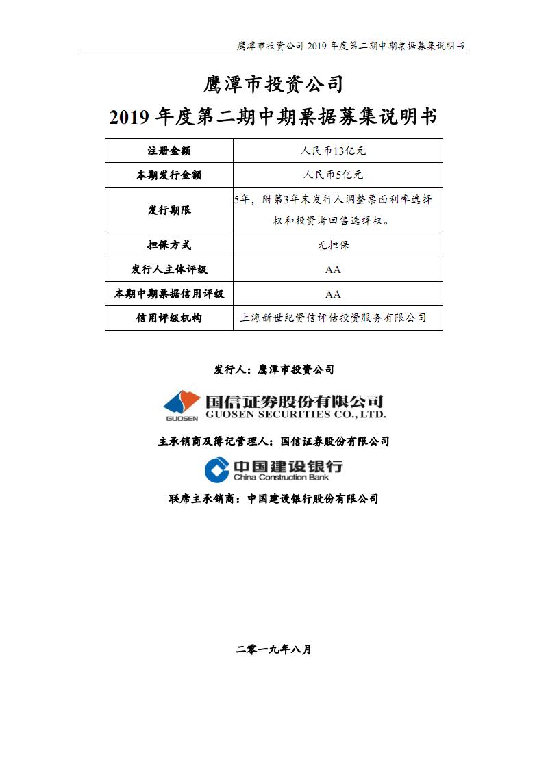 鹰潭市投资公司2019年度第二期中期票据募集说明书.pdf