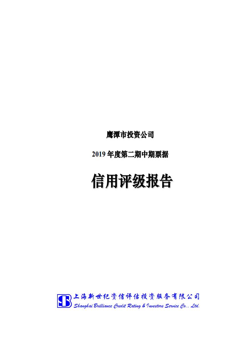 鹰潭市投资公司2019年度第二期中期票据信用评级报告.pdf