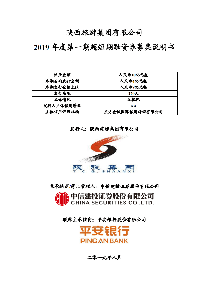 陕西旅游集团有限公司2019年度第一期超短期融资券募集说明书.pdf