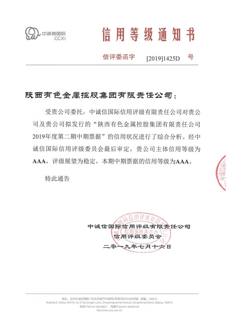陕西有色金属控股集团有限责任公司2019年度第二期中期票据信用评级报告.pdf