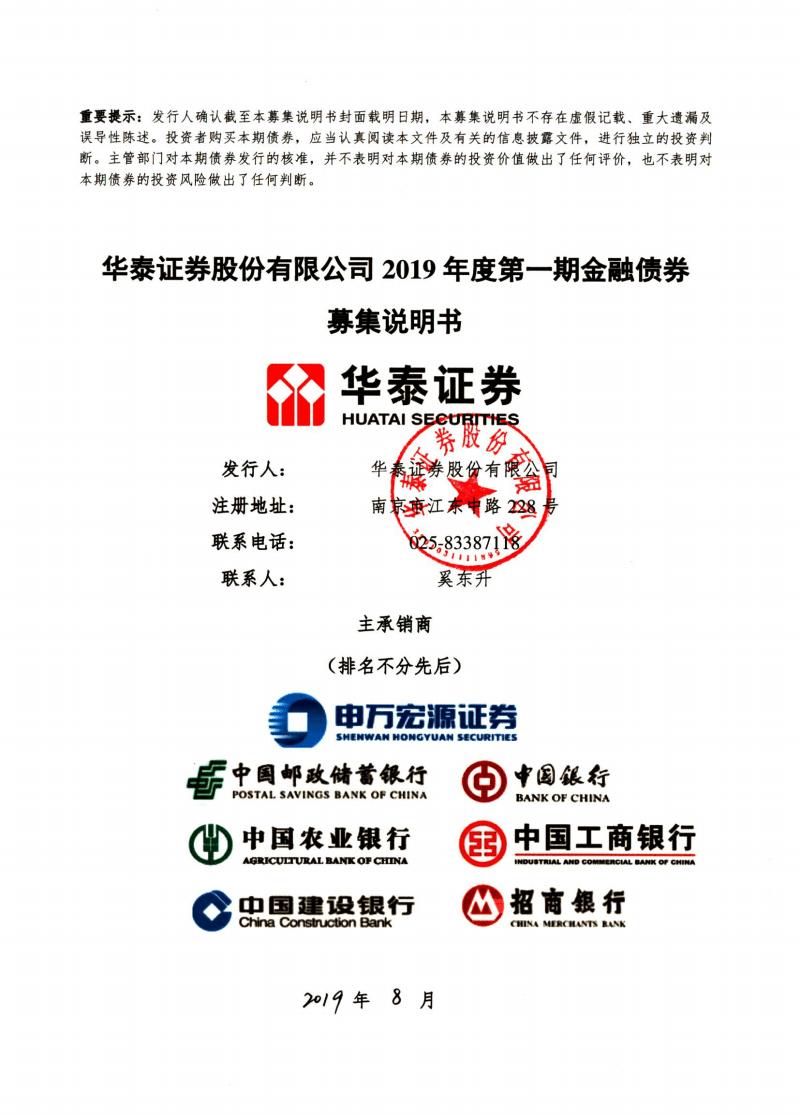 华泰2019年度第一期金融债券募集说明书.pdf
