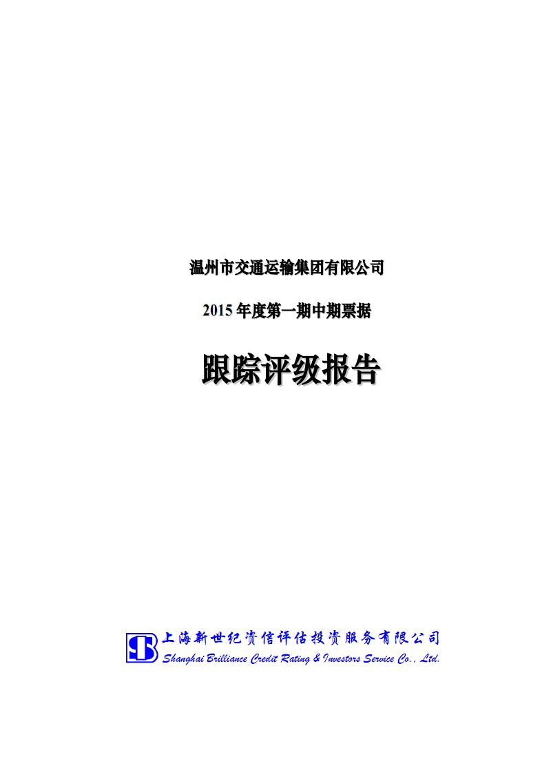 温州市交通运输集团有限公司2015年度第一期中期票据跟踪评级报告.pdf