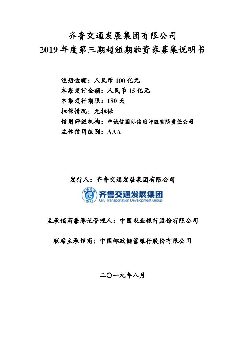 齐鲁交通发展集团有限公司2019年度第三期超短期融资券募集说明书.pdf