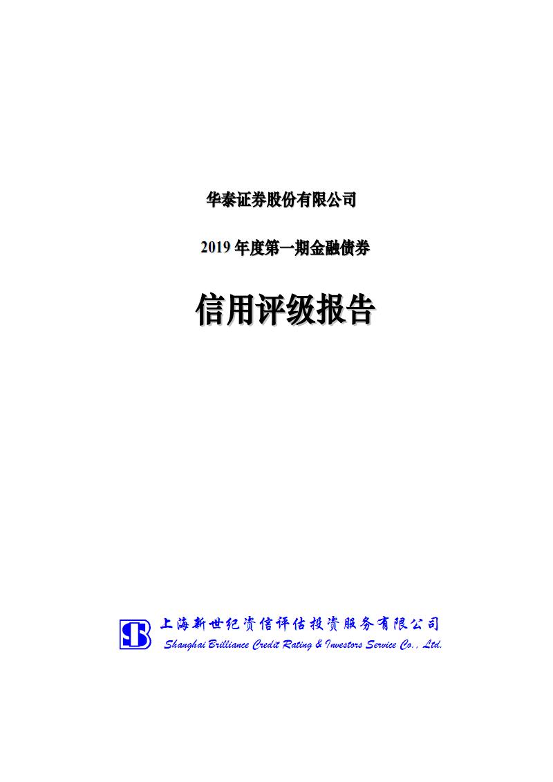 华泰2019年度第一期金融债券评级报告.pdf
