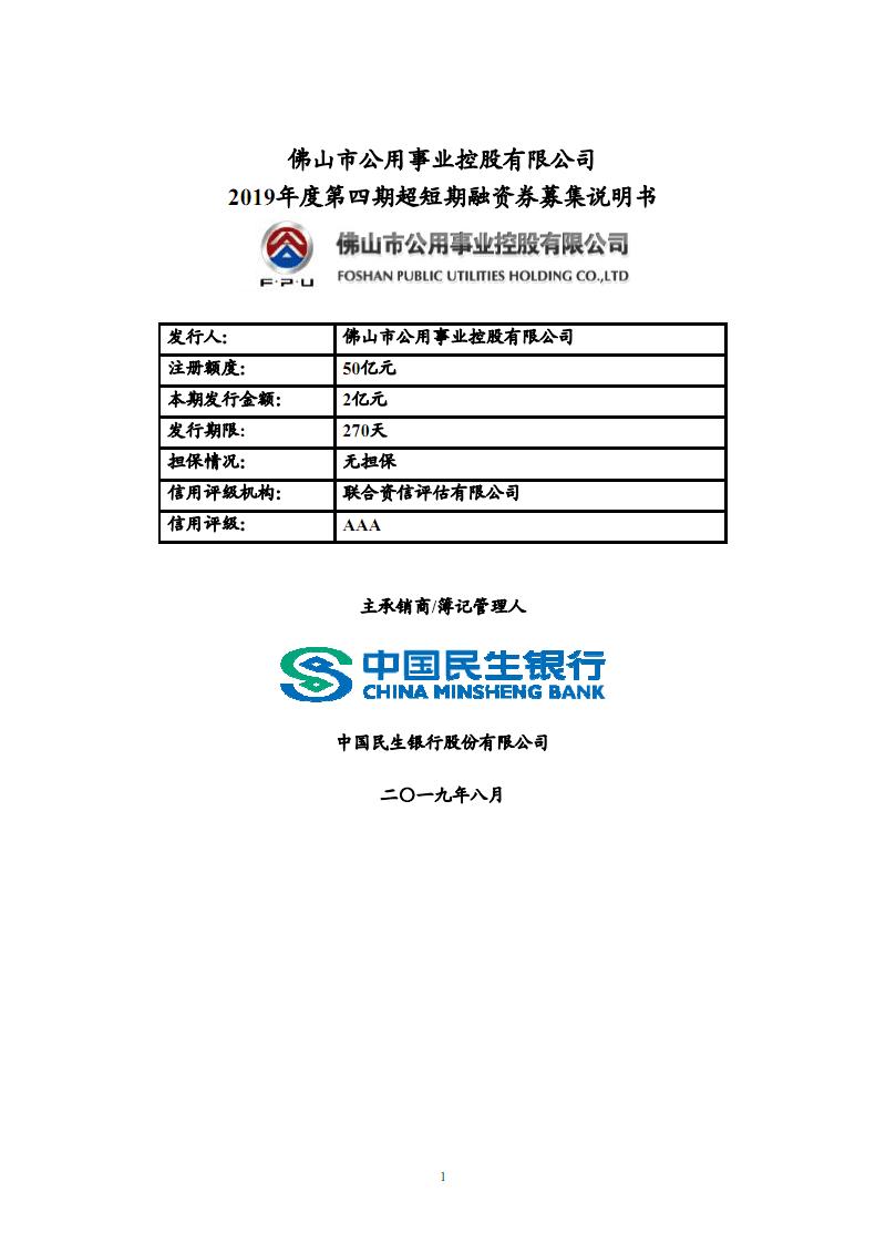 山市公用事业控股有限公司2019年度第四期超短期融资券募集说明书.pdf