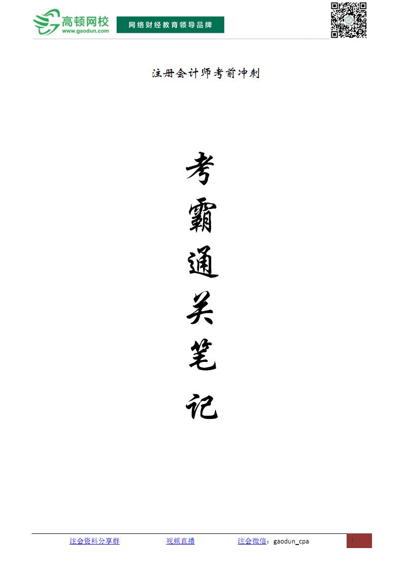 考前冲刺【注会考霸通关笔记】第四册.pdf