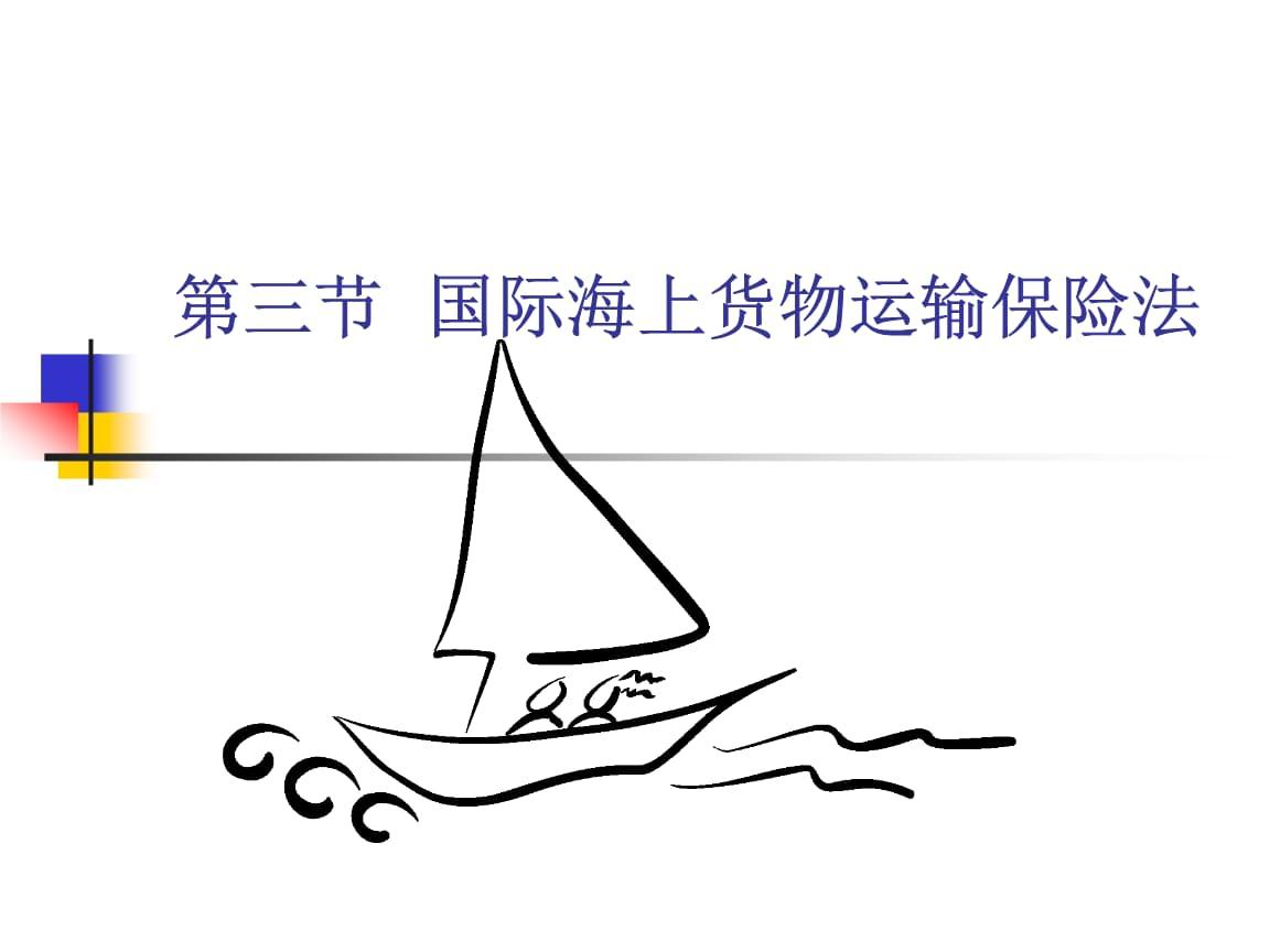 """中国政法大学·本科国际经济法·杨帆·运输保险(考研用,非""""法考""""内容).ppt"""