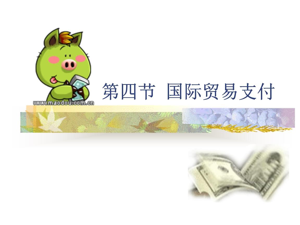 """中国政法大学·本科国际经济法·杨帆·贸易支付(考研用,非""""法考""""内容).ppt"""