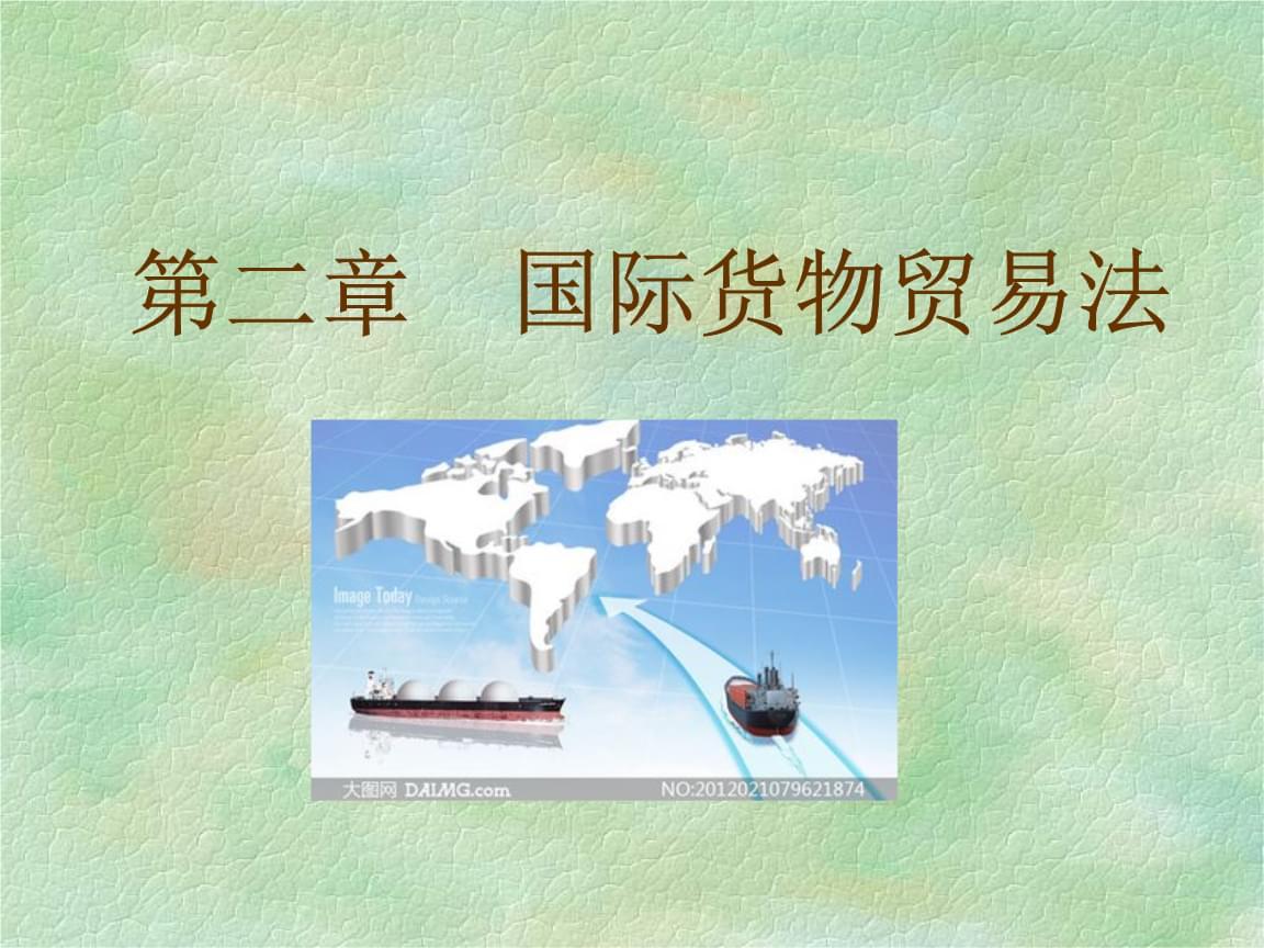 """中国政法大学·本科国际经济法·杨帆·货物买卖(考研用,非""""法考""""内容).ppt"""